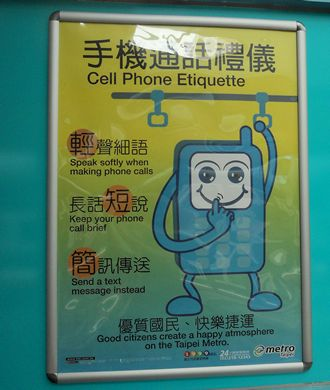 Etiquette on the MTR